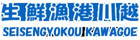 Seisen Gyokou Kawagoe
